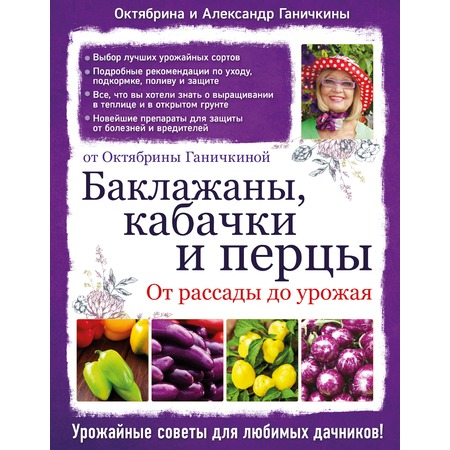 Купить Баклажаны, кабачки и перцы. От рассады до урожая
