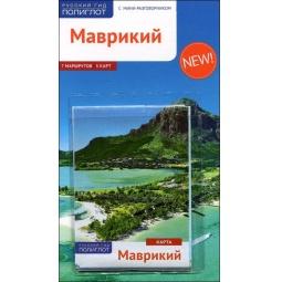Купить Маврикий. Путеводитель с мини-разговорником (+ карта)
