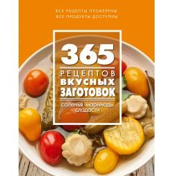 Купить 365 рецептов вкусных заготовок