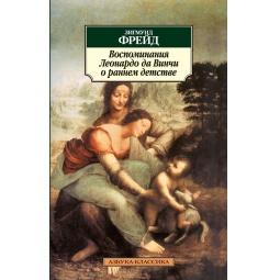 Купить Воспоминания Леонардо да Винчи о раннем детстве