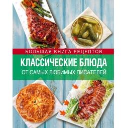 Купить Классические блюда от самых любимых писателей