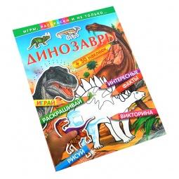 Купить Динозавры (+ наклейки)