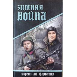 фото Зимняя война