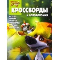 фото Звездные собаки Белка и Стрелка. Кроссворды и головоломки
