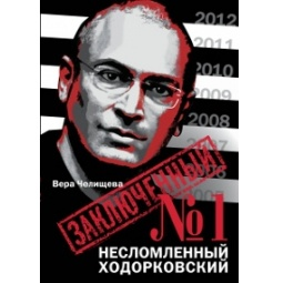 Купить Заключенный № 1. Несломленный Ходорковский