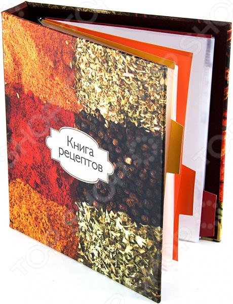 Книга для записи кулинарных рецептов 184254Книги для записи рецептов<br>Книга для записи кулинарных рецептов 184254 то, что нужно каждой хозяйке. Записная книжка, представленная в оригинальном приятном дизайне, станет верной помощницей на кухне. Страницы книги будут надежным хранилищем для самых разнообразных рецептов, найденных на просторах интернета или рассказанных знакомыми. Забудьте о клочках бумаги и вырванных впопыхах тетрадных листах теперь у каждого рецепта будет свое местечко. Книга удобно разделяется на несколько секций, которые легко можно определить по выступающим закладкам. Соленья, первые блюда, кондитерские изделия, закуски для каждой из категорий найдется своя цветная страничка. Такое распределение поможет быстро найти нужный рецепт, что очень удобно. Эта книга станет источником вашего вдохновения она будет пополняться не только найденными рецептами, но и вашими собственными творениями. И, конечно же, такой милый блокнот обязательно займет почетное место на книжной полке. А его вкусный дизайн и насыщенная красками цветовая гамма не оставят равнодушной ни одну представительницу прекрасного пола!<br>