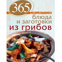 Купить 365 рецептов. Блюда и заготовки из грибов