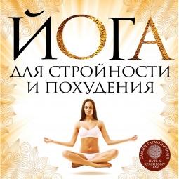 Купить Йога для стройности и похудения