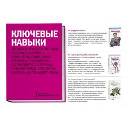 Купить Ключевые навыки. Комплект из 3 книг