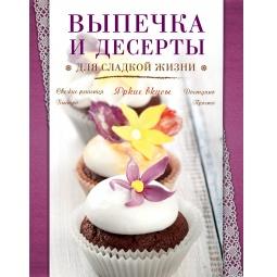 Купить Выпечка и десерты для сладкой жизни