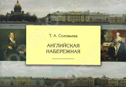Этой книгой санкт-петербургский историк Т.А. Соловьева продолжает серию своих работ, посвященных набережным северной столицы.