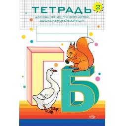 фото Тетрадь 2 для обучения грамоте детей дошкольного возраста