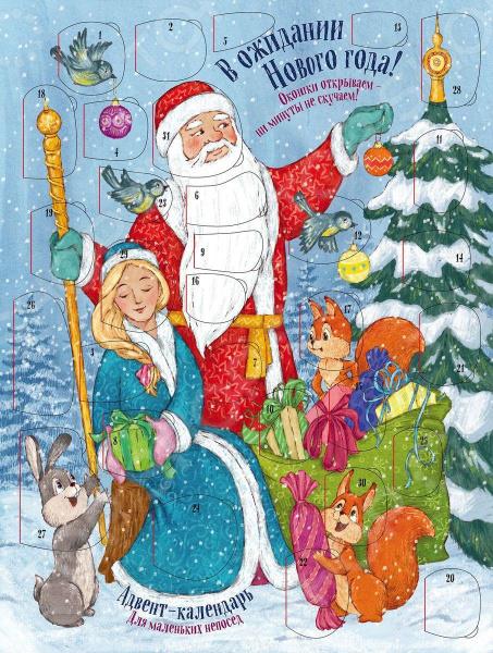 В ожидании новогоднего чуда! Адвент-календарь для детейНастенные календари<br>Самый популярный в Европе календарь ожидания Нового года и Рождества теперь и в России. Каждый день за 31 окошком по количеству дней в декабре прячется веселое задание, совет или пожелание.<br>