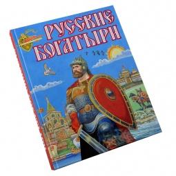 Купить Русские богатыри