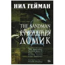 Купить The Sandman. Песочный человек. Книга 2. Кукольный домик