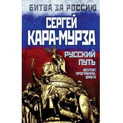 Купить Русский путь. Вектор, программа, враги