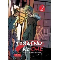 Купить Togainu no Chi. Кровь виновного пса. Том 2