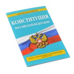 Купить Конституция Российской Федерации. Текст с изменениями и дополнениями на 2015 год