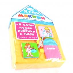 Купить Игра развивающая для малыша Мякиши «Я сам»