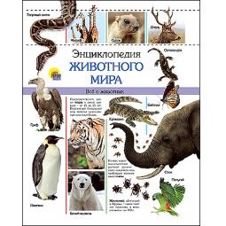 фото Энциклопедия животного мира. Все о животных