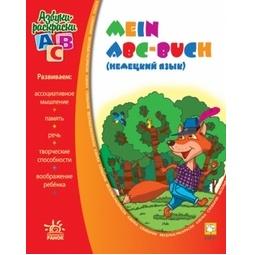 фото Mein ABC-buch. Немецкий язык
