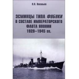 Купить Эсминцы типа Фубуки в составе Императорского Флота Японии