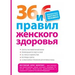 Купить 36 и 6 правил женского здоровья