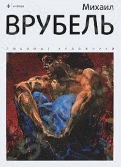 Альбом посвящен творчеству и жизненному пути выдающегося русского живописца Михаила Врубеля 1856-1910 .
