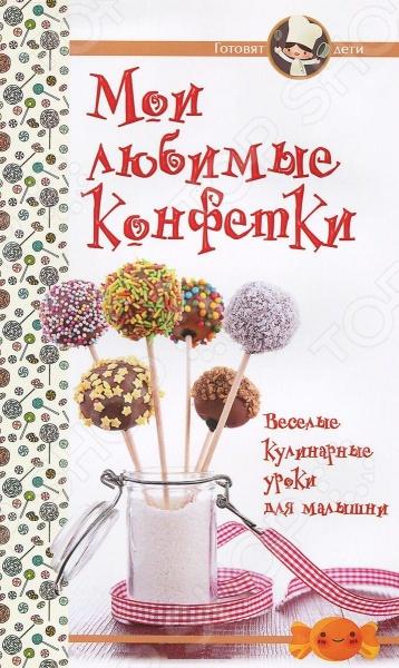 Мои любимые конфетки. Веселые кулинарные уроки для малышниДесерты<br>Серия книг для детишек, которые хотят научиться готовить! Первая книга поможет малышне без использования ножа и плиты приготовить домашние сладости для любимой мамы. Конфетки из орешков и шоколада, сухофруктов и ягод делаются быстро и просто, съедаются мгновенно!<br>