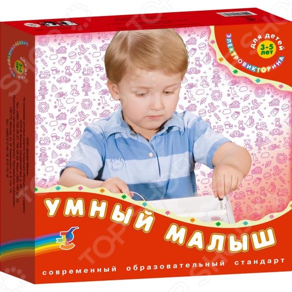 Игрушка развивающая Дрофа «Электровикторина. Умный малыш»