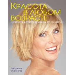 Купить Красота в любом возрасте. Подробное руководство по макияжу для тех, кому за...