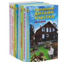 Купить Ваша дача (комплект из 8 книг)