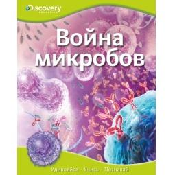 Купить Война микробов