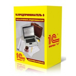 Купить Программное обеспечение 1С Предприниматель 8