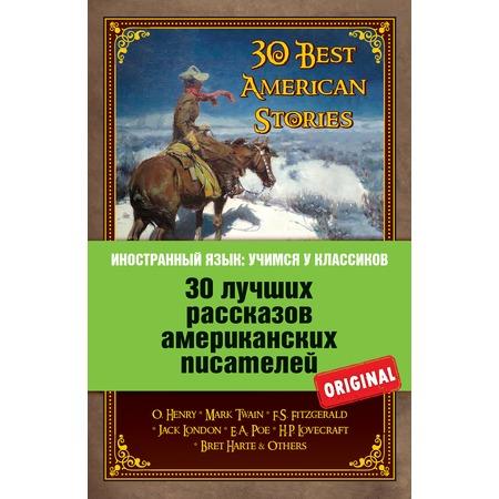 Купить 30 лучших рассказов американских писателей. О. Генри, Марк Твен, Ф.С. Фицджеральд, Джек Лондон, Э.А. По и другие