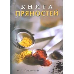 Купить Книга пряностей
