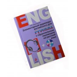 Купить Элементарный аудиокурс английского для русских с параллельным переводом на русский язык (+CD)