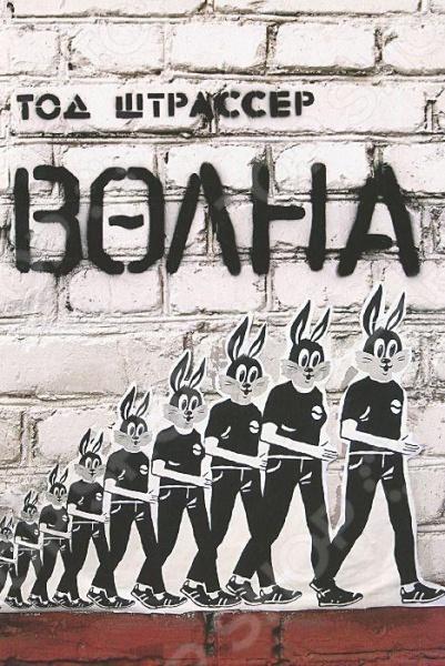 ВолнаАвторы современной зарубежной прозы: С - Я<br>Почему многие образованные, здравомыслящие люди в Германии 1930-40-х годов в лучшем случае молчаливо не одобряли, а некоторые открыто поддерживали фашистский режим, геноцид, агрессию. Современные дети, отделенные от войны уже не одним поколением, не могут представить, как такое может произойти. Чтобы объяснить своим ученикам старшей школы, что поддерживало фашизм в Германии, учитель истории Бен Росс начинает в своем классе эксперимент - создает движение под названием Волна. С поражающей покорностью ученики включаются в игру. Сам учитель начинает чувствовать, как проникается ролью лидера движения. Спустя неделю обычная школа превращается в маленькую тоталитарную республику, многие учителя, ученики и их родители поддерживают начинание - ведь дети стали такими дисциплинированными, с ним стало легче работать. А несогласные должны быть подвергнуты перевоспитанию Книга американского писателя Тода Штрассера основана на реальных событиях - учителя звали Рон Джонс, он преподавал историю в Гордон Хай Скул, в Калифорнии, в городе, где проживают представители научной элиты США, сам эксперимент был проведен в 1967 году. Скорость, с которой он набрал обороты и стал популярным среди учеников и учителей, их готовность следовать чужим решениям была шоком для американского общества. Лишь единицы отказались принимать участие в нем. Собственно, готовность стремительно сплотившихся учеников наказать несогласных испугала самого учителя и заставила его прервать эксперимент. В 1981 году в США был снят телевизионный сериал Волна , в 2008-м одноименный фильм был снят в Германии. Несмотря на то, что с момента реальной истории прошло уже больше 40 лет, тема остается актуальной. Авторы книги, фильмов, да и участники этой истории как бы говорят нам - опасность рядом, она заложена внутри нас самих, мы должны быть очень честными прежде всего сами с собой. Особенно это важно для подростков, чей возраст делает их крайне уязвимыми для самого разного 