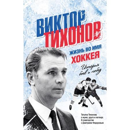 Купить Виктор Тихонов. Жизнь во имя хоккея
