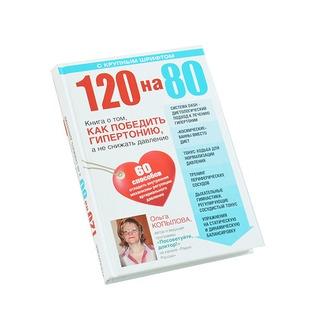 Купить 120 на 80. Книга о том, как победить гипертонию, а не снижать давление