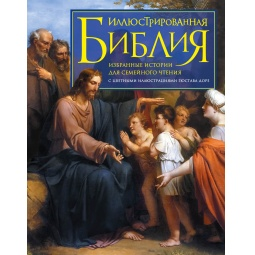 Купить Иллюстрированная Библия. Избранные истории для семейного чтения
