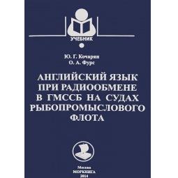 фото Английский язык при радиообмене в ГМССБ на судах рыбопромыслового флота