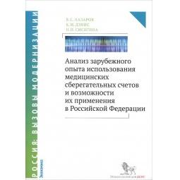 Купить Анализ зарубежного опыта использования медицинских сберегательных счетов и возможности их применения в Российской Федерации