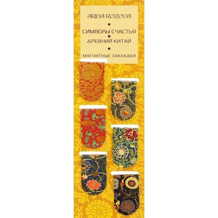 Купить Символы счастья. Древний Китай. 6 магнитных закладок