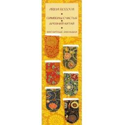 фото Символы счастья. Древний Китай. 6 магнитных закладок