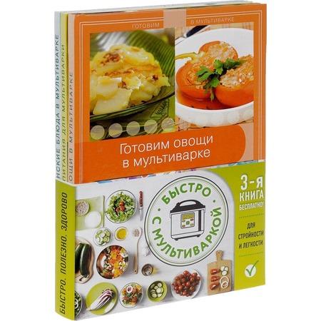 Купить Супер-полезное меню. Быстро с мультиваркой (комплект из 3 книг)
