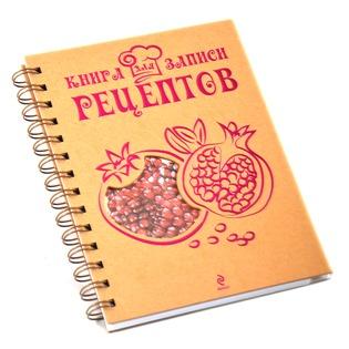 Купить Книга для записи рецептов. Гранат