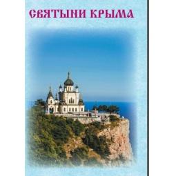 фото Святыни Крыма
