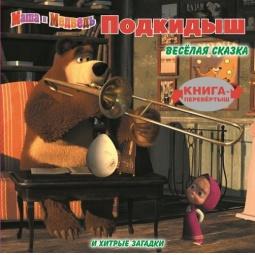 фото Маша и медведь. Подкидыш. Хитрые загадки