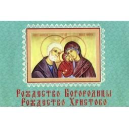 фото Рождество Богородицы. Рождество Христово